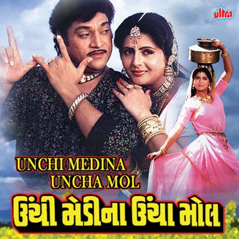 Unchi Medina Uncha Mol (1996) Gujrati 576p – AMZN – WeB.DL AVC AAC [DusIcTv]
