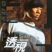 Jordan Chan - 2003 Greatest Hits Mtv Songs