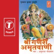 Shri Ganesh Amritwani Song