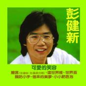 Back To Black Series - Ke Ai De Xiao Rong Songs