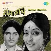 Mama Bhache Songs
