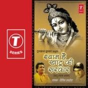 Shyam Hai Khatu Ki Sarkar Songs