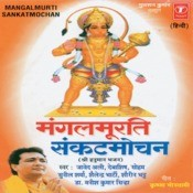 Mangalmurti Sankatmochan (Shri Hanuman Bhajan) Songs
