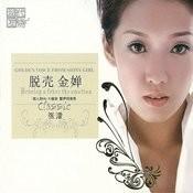 Tuo Ke Jin Chan: Ecdysis Songs
