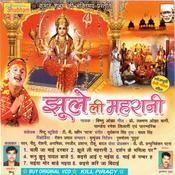 Jhula Jhuleli Maharani Song