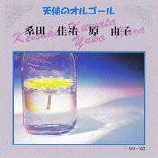 Keisuke Kuwata,Yuko Hara Songs