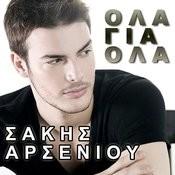 Ola Gia Ola Songs