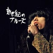 Shinseikinoblues Songs