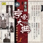 Masterpieces Of Beijing Opera Vol. 1 Songs