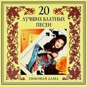 20 Luchshikh Blatnykh Pesen. Pikovaya Dama Songs