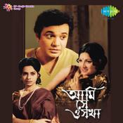 Ami Se O Sakha Songs