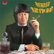 Back To Black Series - Qian Zuo Gua Songs