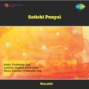 Satichi Punyai Mar Songs