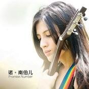 Promise 诺 Songs