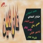Shabaneh Song