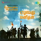 Yezhavathu Manithan Tml Songs