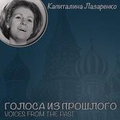 Капиталина Лазаренко / Голоса Из Прошлого Songs