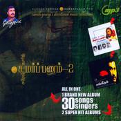 Samarpanam Vol 2 Songs