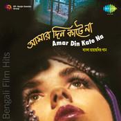 Amar Din Kate Na (bengali Film Hits) Songs