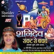 Shanidev Sankat Se Bachaye Songs
