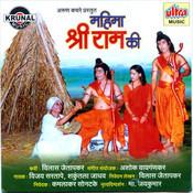 Mahima Shri Ram Ki Songs