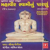 Mahavir Swaminu Paranu Songs