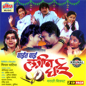 Ghait Ghai Lagin Ghai (Marathi Film) Songs