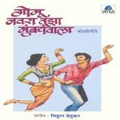 Gomu Navra Tujha Mumbaiwala Songs