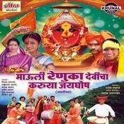 Mauli Renuka Devicha Karuya Jayghosh Songs