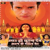 Ugah Ho Suraj Dev Arag Ke Bhail Ber Songs