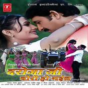 Daroga Ji Chori Ho Gayeel Songs