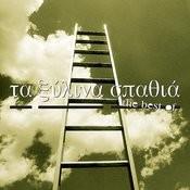 Ta Xilina Spathia - The Best Of Songs