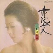Koibumi Songs