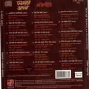 Sonar Bangla Vol 4 Songs