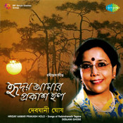 Hriday Aamar Prakash Holo Songs