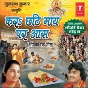 Kara Chhathi Maai Par Aas Songs