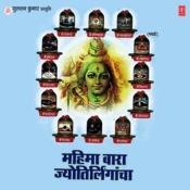 Mahima Barah Jyotirlingacha Songs