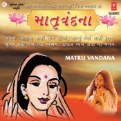 Matru Vandan Songs