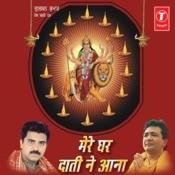 Mere Ghar Daati Ne Aana Songs