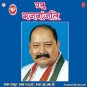Prabhu Bhajanajali Songs