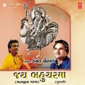 Jai Bahuchar Maa Songs