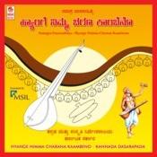 Pundalika Varadhane Song