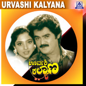 Urvashi Kalyana (Original Motion Picture Soundtrack) Songs
