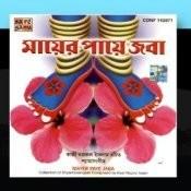 Mayer Paye Jaba Kazi Nazrul Islam Songs