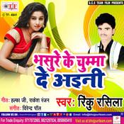Bhasure Ke Chumma De Aaini Song