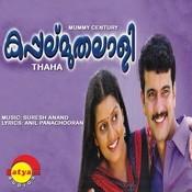 kappal muthalali mp3 songs
