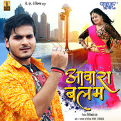Aawara Balam Songs