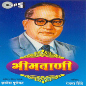 Aathava Mazya MP3 Song Download Bheem Vani Marathi