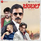 Chambal Prabhu SR Full Mp3 Song