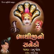 Dhanya Dhany Bhathiji Maharaj Song